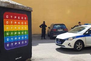 Арт-группа «Явь» создала новую работу на Лиговском — это рисунок поп-ита с надписью «Стресс». Местная жительница вызвала полицию