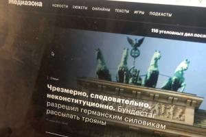 Политтехнолог, связанный с Пригожиным, потребовал признать «Медиазону» иноагентом. Комиссия Госдумы направила результаты проверки издания в «компетентые органы»