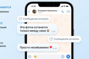 «ВКонтакте» запустила «тихие» и «исчезающие» сообщения. Одни приходят без звука, другие через некоторое время удаляются