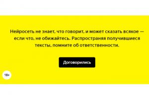 «Яндекс» запустил сервис, который дописывает любой текст с помощью нейросетей. Проверили, как работает «Балабоба»