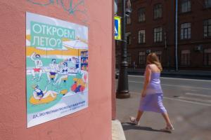 «Открой лето»: в Петербурге появилась альтернативная реклама вакцинации — в противовес официальной