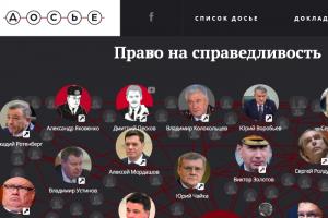 Роскомнадзор заблокировал сайт центра «Досье» по требованию Таганского районного суда