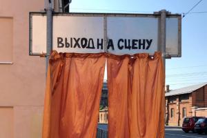Дорожный знак на Петроградской стороне стал выходом на сцену. Это новая инсталляция «Закулисье»