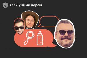 Обсуждаем приемное родительство с журналистом Федором Погореловым — отцом пятерых детей😅