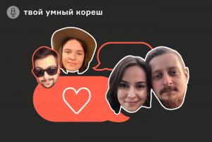 Вместе со школы❤️ Выпуск про первые отношения и неловкие романы