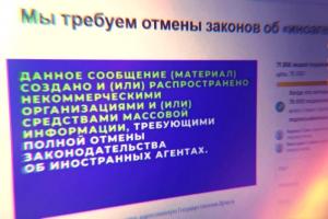 Петицию против закона об «иноагентах» за первые сутки подписали более 70 тысяч человек