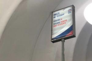 В петербургском метро в дни выборов — десятки плакатов «Единой России». Это законно? Отвечает Горизбирком
