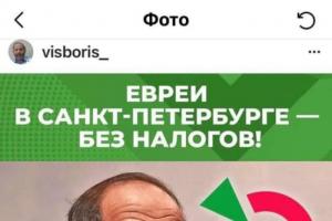 У Бориса Вишневского появились двойники в соцсетях. От его имени призывают к отмене налогов для евреев