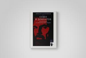 «Я всем надоел». Читайте отрывок из новой книги о Довлатове — о том, как писателя не хотели замечать в Ленинграде