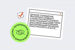 Что вы думаете о статусе иностранного агента? Исследование «Бумаги»