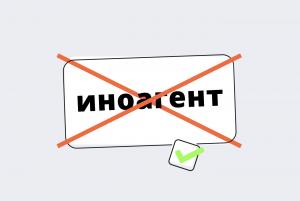 150 независимых медиа и НКО запустили петицию против закона об «иноагентах». Ее уже подписали AdVita, «Ещёнепознер», «Ночлежка» и «Бумага»