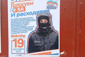 Петербуржец развесил на улицах плакаты, агитирующие голосовать за Жулика из мультфильма «Даша-путешественница» и ОМОН