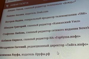 Редакторы российских независимых СМИ потребовали у правительства аннулировать список иноагентов. Они подготовили поправки в законодательство