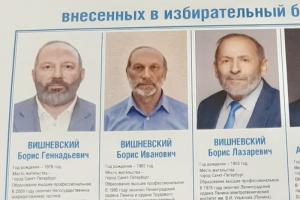 Горизбирком отклонил жалобы Бориса Вишневского на избирательные бюллетени. В них не стали указывать, что двойники депутата недавно сменили фамилии