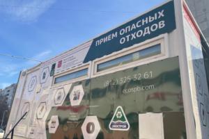 В четырех районах Петербурга появились экопункты для опасных отходов. Туда можно сдать просроченные лекарства и сломанную технику